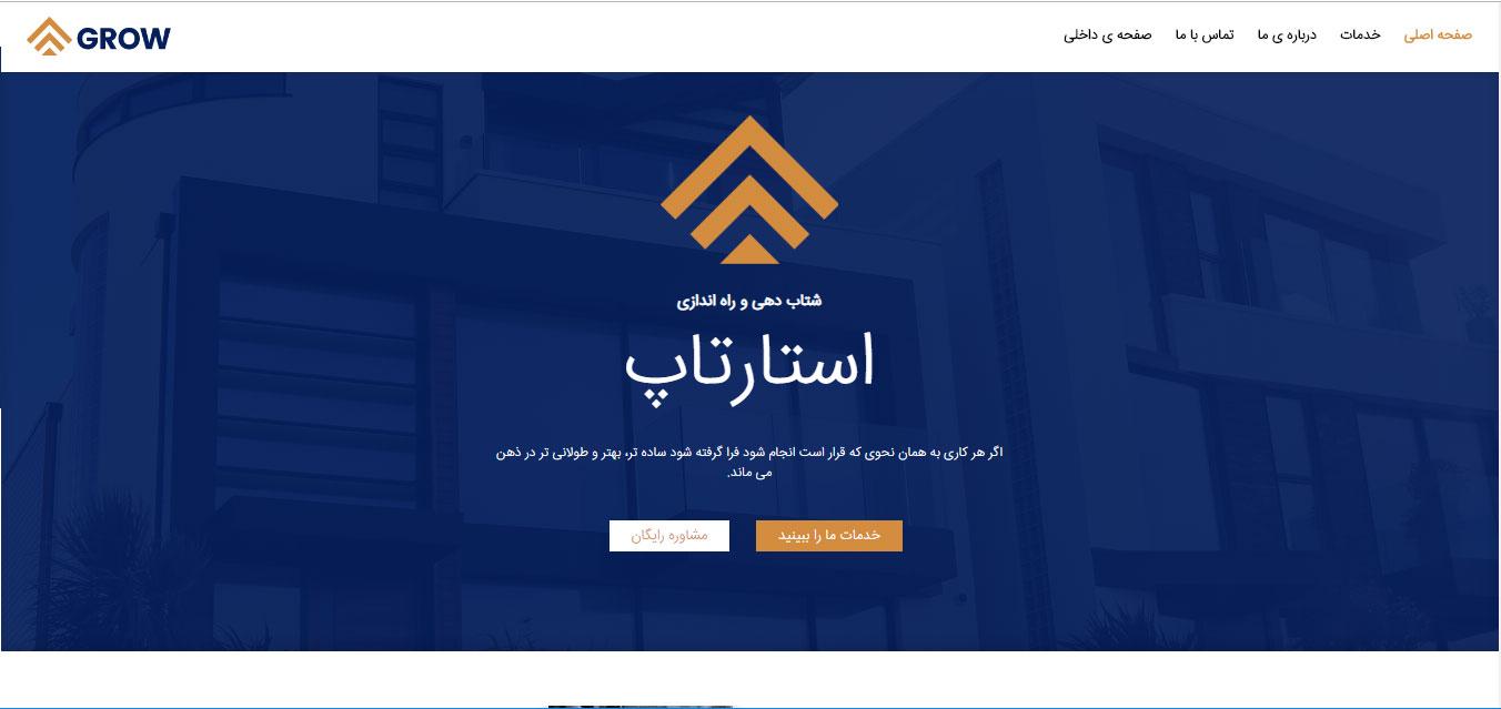 قالب Divi وردپرس راست چین فارسی شرکت های طراحی سایت ، طراحی اپلیکیشن و استارتاپ