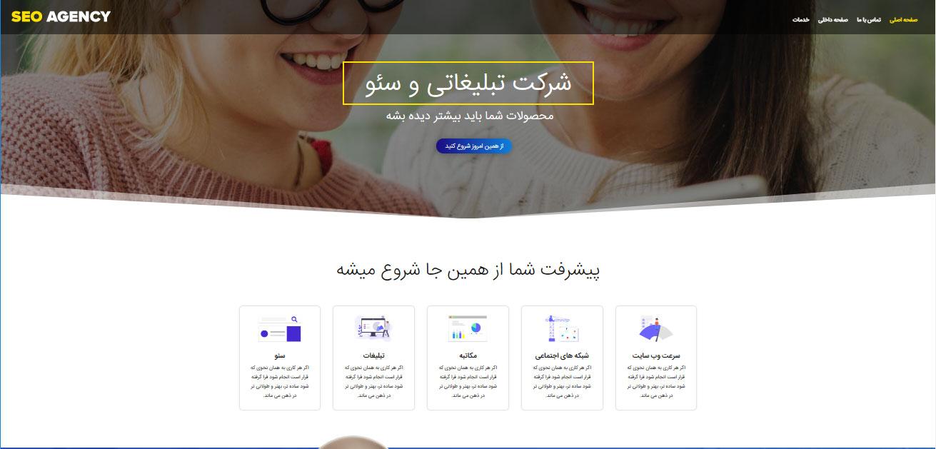قالب Divi وردپرس راست چین فارسی شرکت های تبلیغاتی و سئو